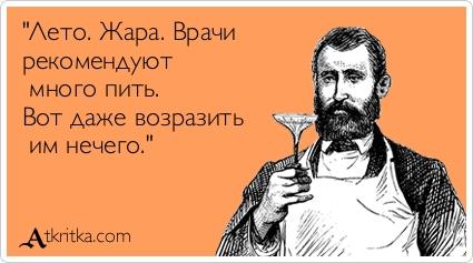 atkritka_leto-zara