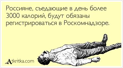 atkritka_3000 kal