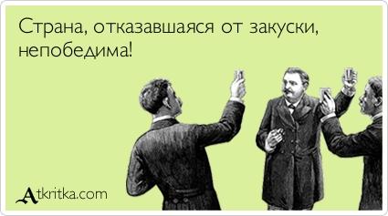 atkritka_закуска