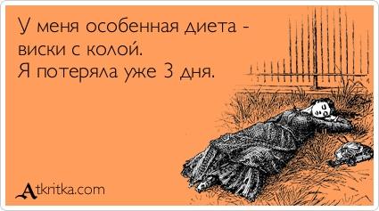 atkritka_диета-виски