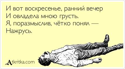 atkritka_воскресенье