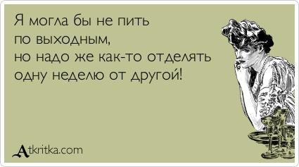 atkritka_week