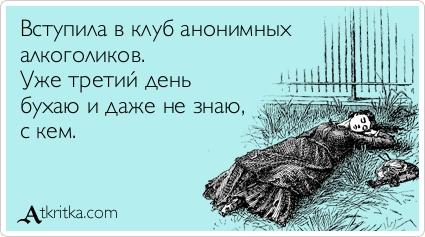 atkritka_клуб АА