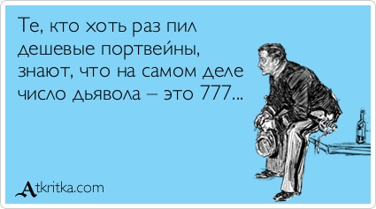 atkritka_portvtin777