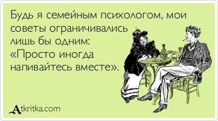atkritka_psixolog