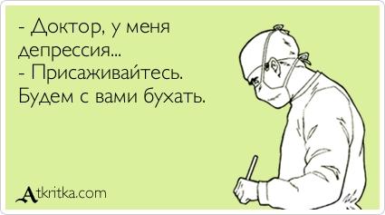 atkritka_doktor