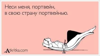 atkritka_портвенй