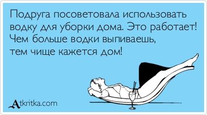 atkritka_водка_уборка