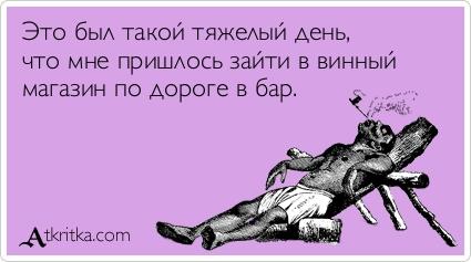 atkritka_винный бар