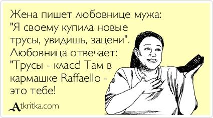 atkritka_рафаэлло