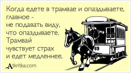 atkritka_трамвай