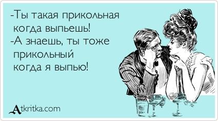 atkritka_прикольный