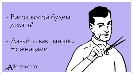 atkritka_про косц