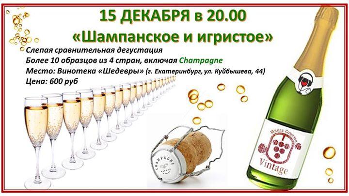 Анонс_Челябинск