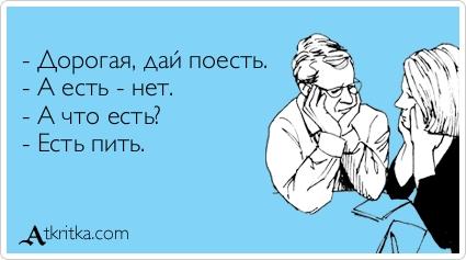 atkritka_есть пить
