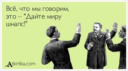atkritka_шнапс
