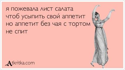 atkritka_чай с тортиком