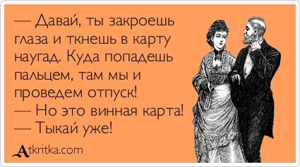 atkritka_отпуск