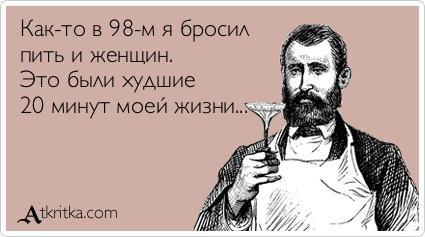 atkritka_бросил_пить.jpg