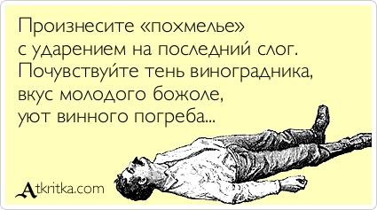 atkritka_похмелье.jpg