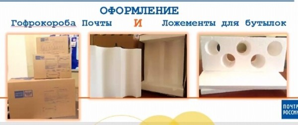 Почта России готовится пересылать вина