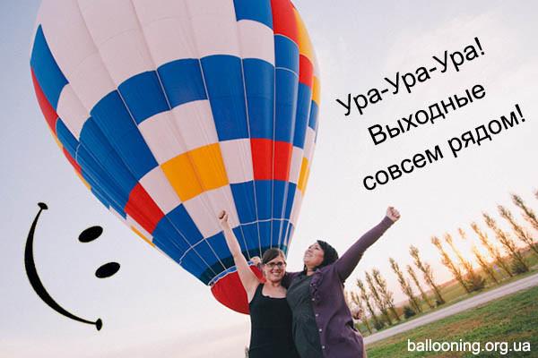 ура выходные! полет на воздушном шаре www.ballooning.org.ua