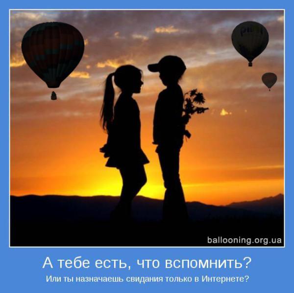 Оригинальное свидание на воздушном шаре!