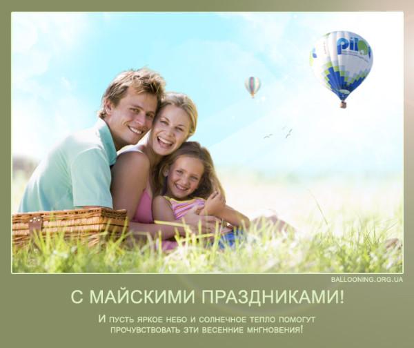 майские праздники в Киеве  на воздушном шаре с клубом пилот