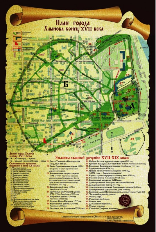 Карта хлынова с улицами.JPG