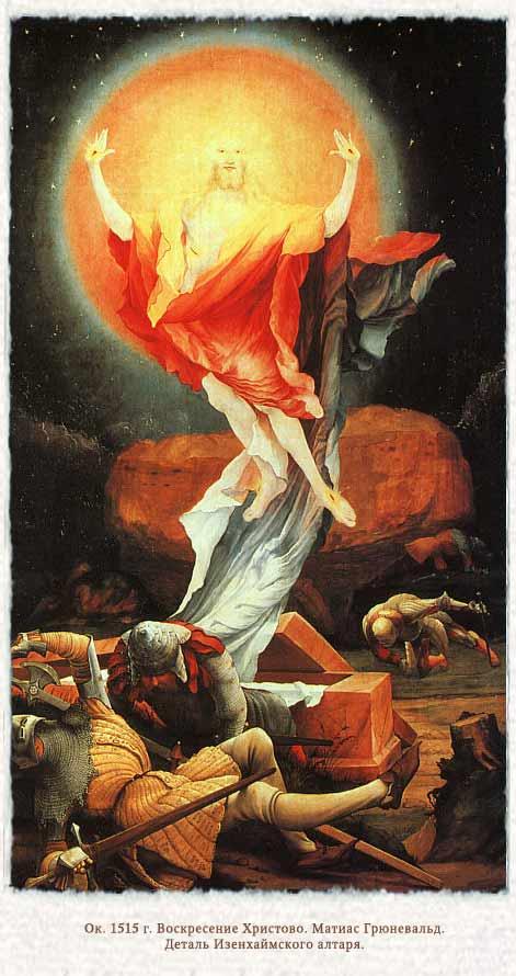 Грюневальд воскресение христово