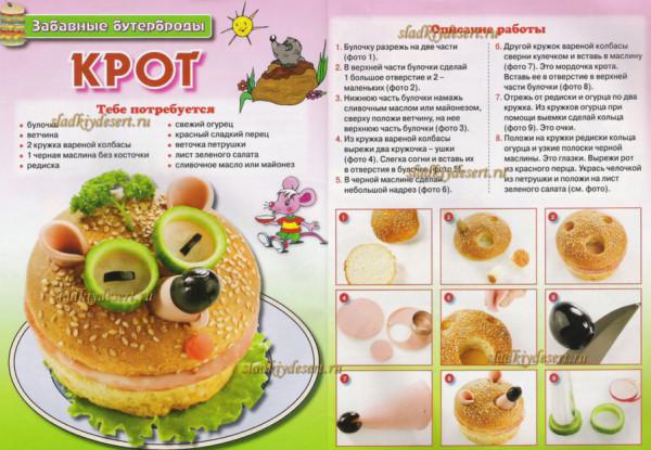 Рецепт интересных бутербродов с фото