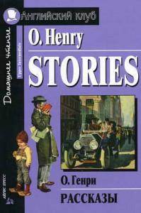 Рассказы. О.Генри