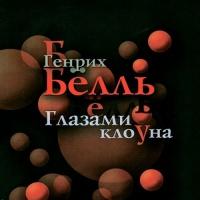 Генрих Белль. Глазами клоуна