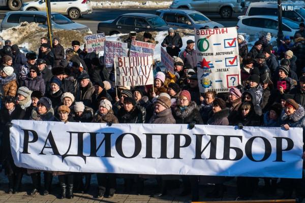Забастовка рабочих оборонного завода Радиоприбор во Владивостоке 774_600