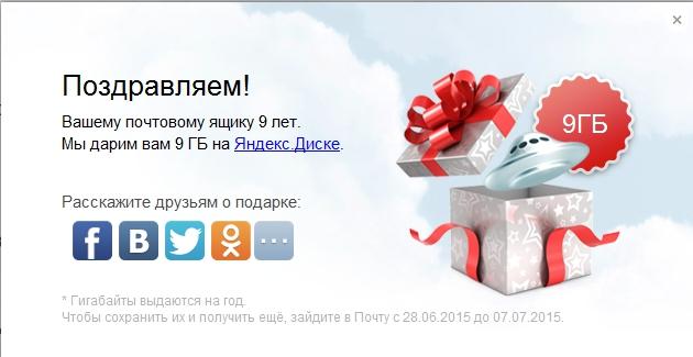 39547 · Входящие — Яндекс.Почта - Opera.jpg