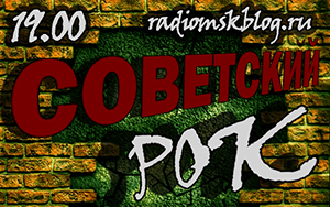 SSSR_Rock300