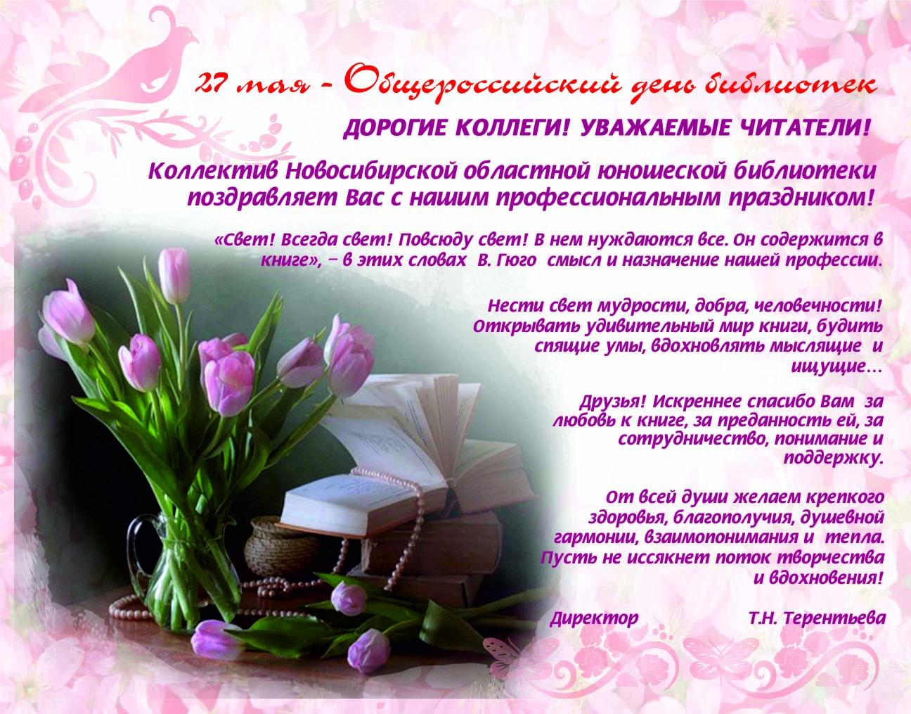 Поздравления библиотекарю с профессиональным праздником