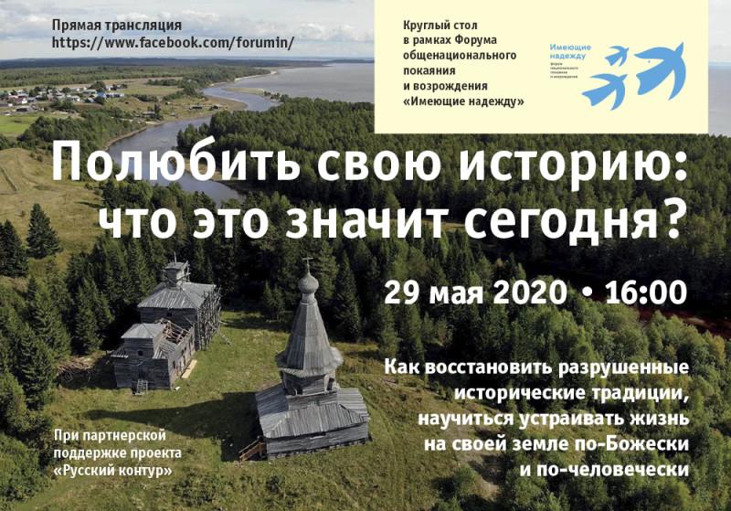 29 мая в 16:00 - онлайн-трансляция на странице Форума «Имеющие надежду» в Facebook: https://www.facebook.com/forumin/