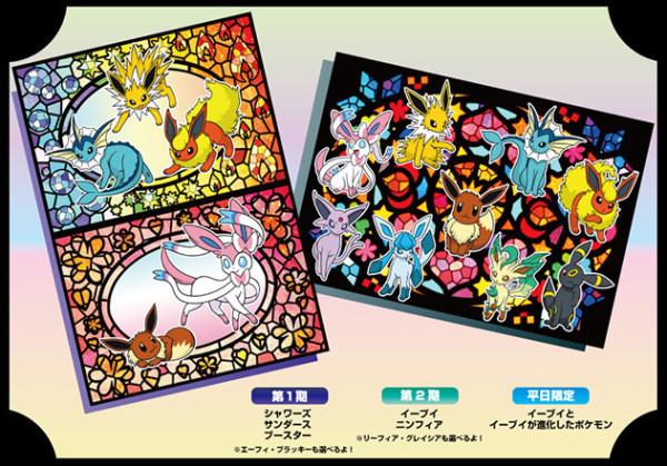 EeveePostcards.jpg