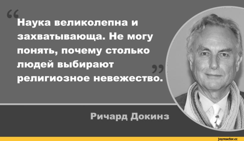 клуб-аметистов-разное-антирелигия-цитаты-2487108.png