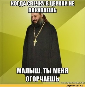 Сексуальный скандал с архиепископом житомирским гурием