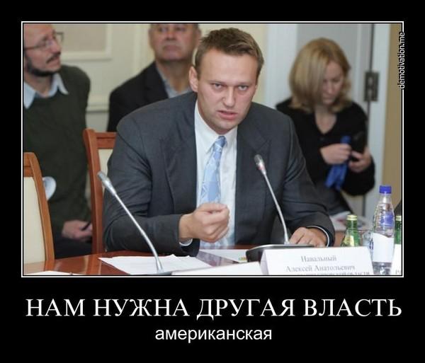 Навальный о власти.jpg