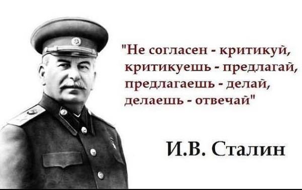 Сталин об ответственности.jpg
