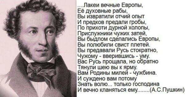 Стихи Пушкина о лакеях Европы.jpg