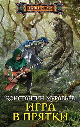 Константин Муравьёв. Игра в прятки (Аудиокнига)