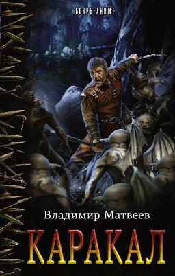 Владимир Матвеев. Каракал (Аудиокнига)