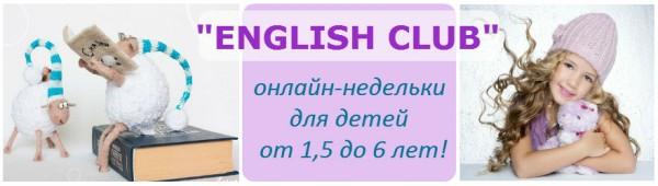 english-club1