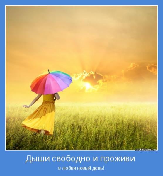 motivator-59401
