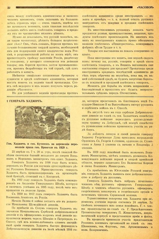 Читая прессу 30х годов прошлого века. Журнал белой эмиграции - Часовой