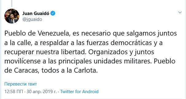 В Венесуэле с утра военный переворот